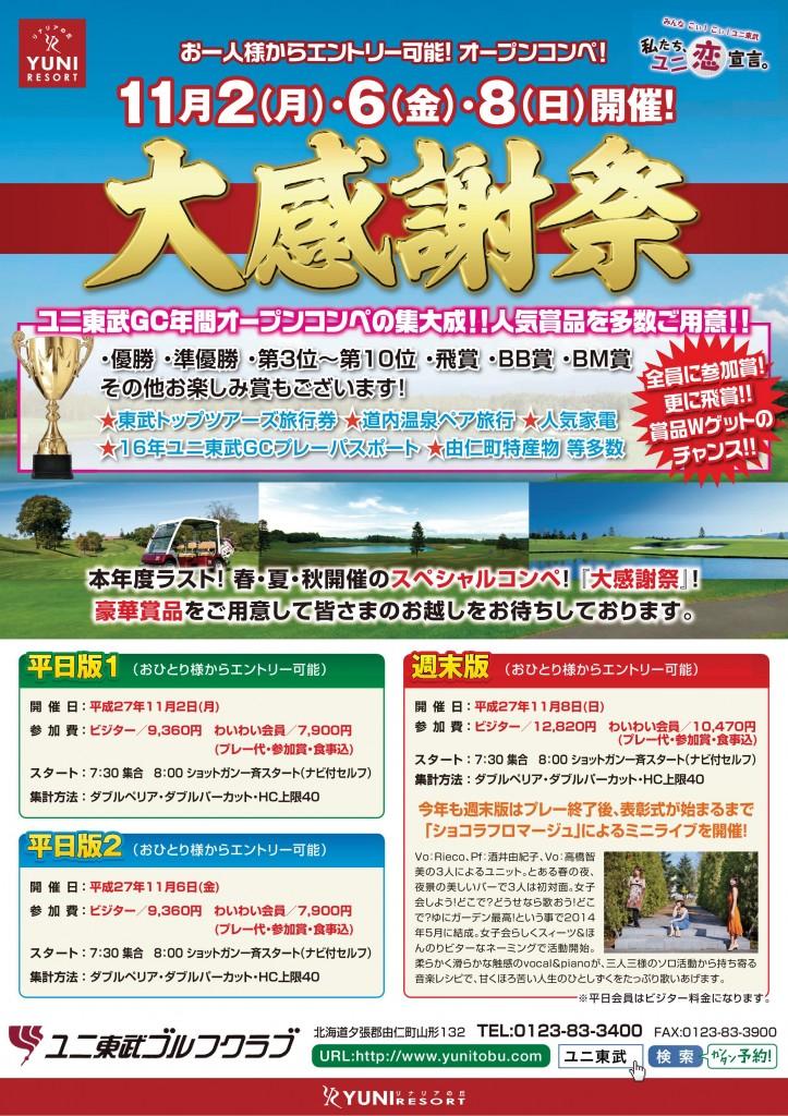 aki_kansya-0818-2