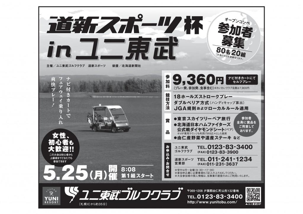 道新ユニ東武ゴルフクラブ半5d